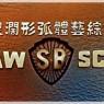 Shaw Brothers Studio
