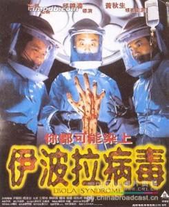 ebolasyndrome2