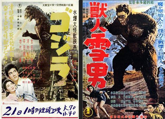 kaiju-movies