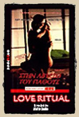 Love-Ritual_1
